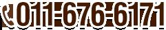 011-676-6171